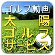 太陽ゴルフサービス動画チャンネル