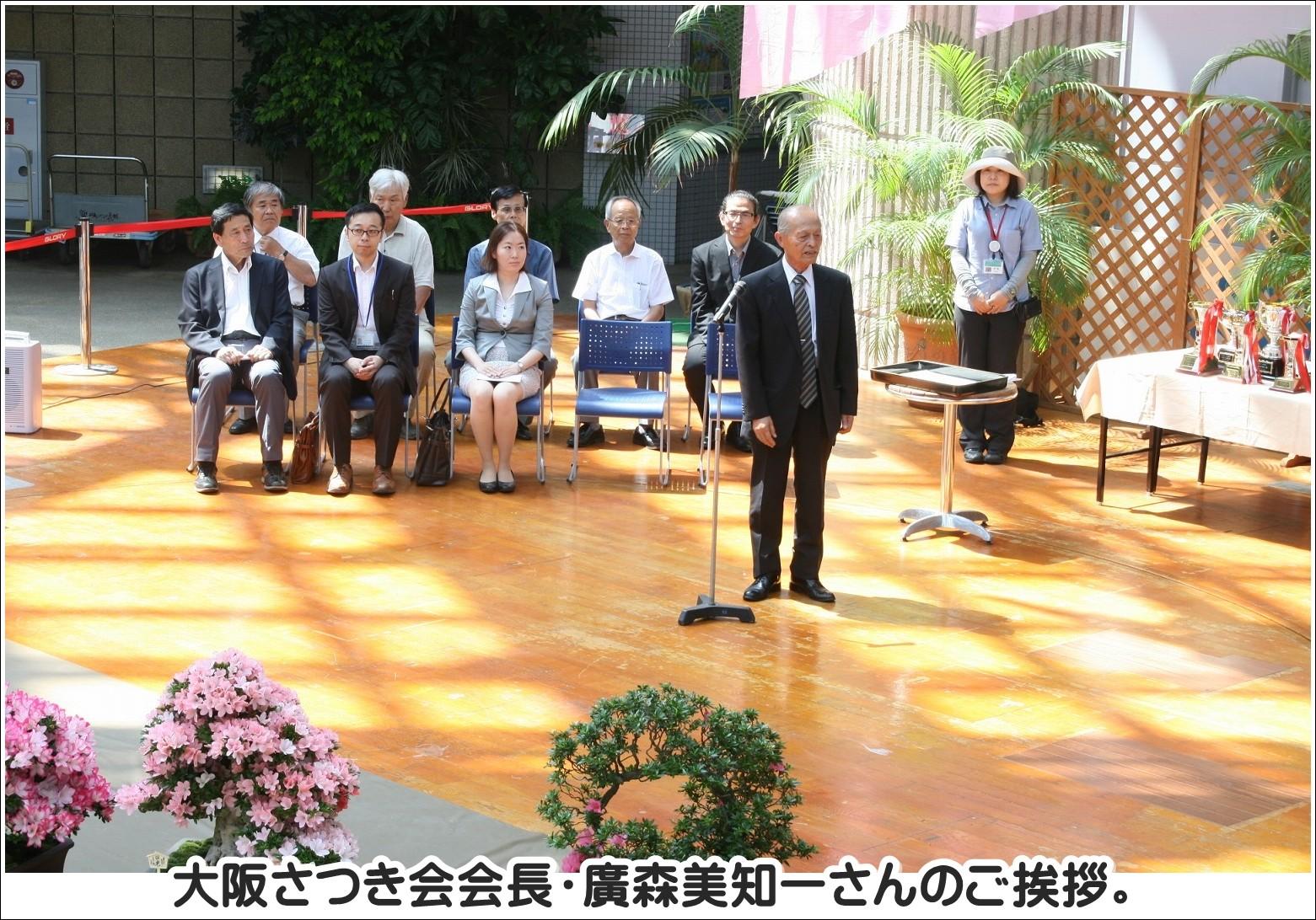 大阪さつき会会長 廣森美知一さんのご挨拶。