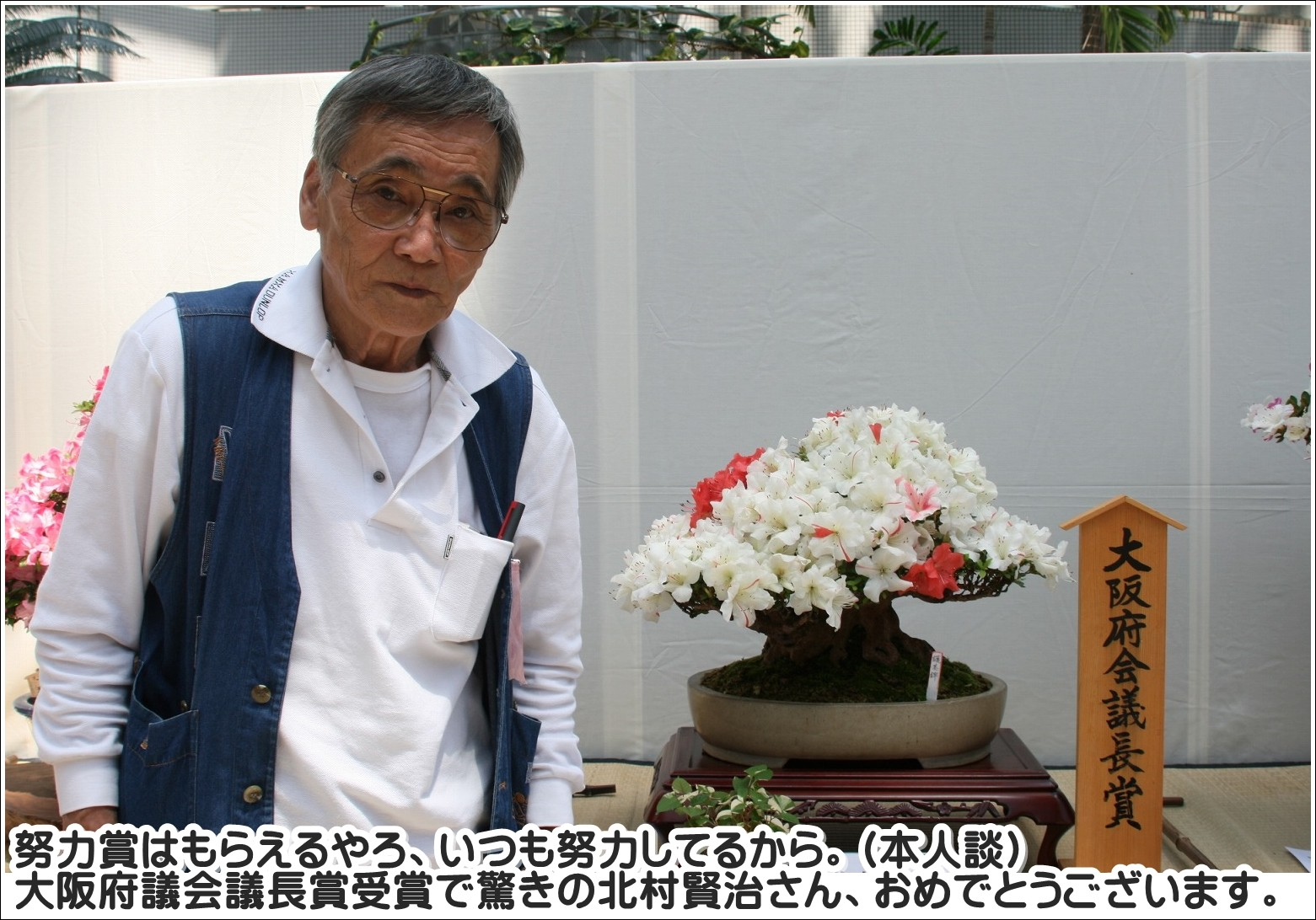 大阪府議会議長賞受賞で驚きの北村賢治さん、おめでとうございます。