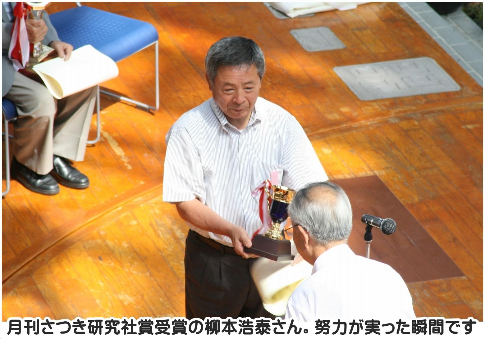 月刊さつき研究社賞受賞の柳本浩泰さん。努力が実った瞬間です