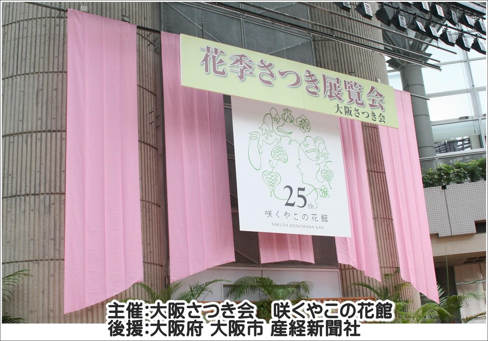 主催:大阪さつき会 咲くやこの花館 後援:大阪府大阪市産経新聞社