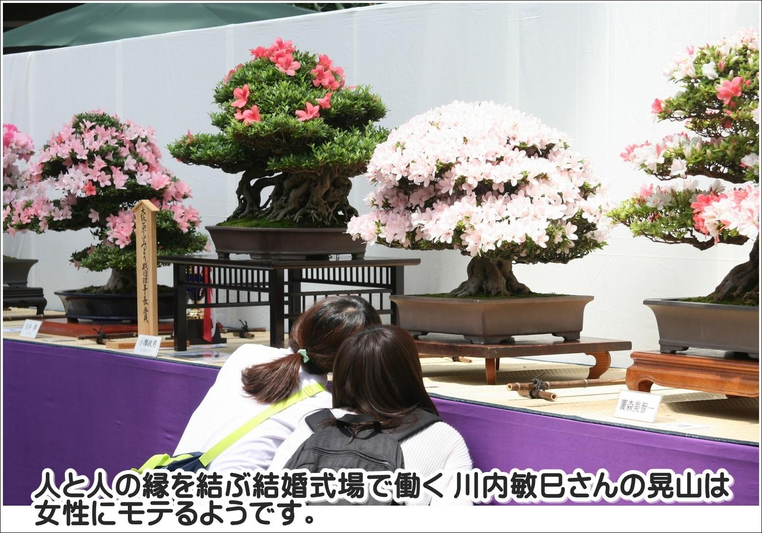 人と人の縁を結ぶ結婚式場で働く川内敏巳さんの晃山は女性にモテるようです。