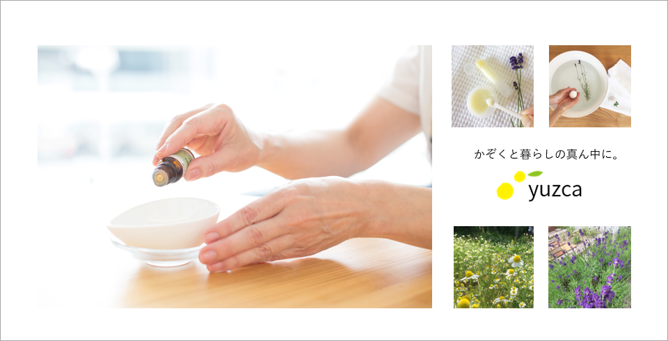 札幌で「かぞくと暮らしに心地よい、アロマテラピーとタッチング」をご提案している谷淳子のアトリエ柚子香へようこそ!