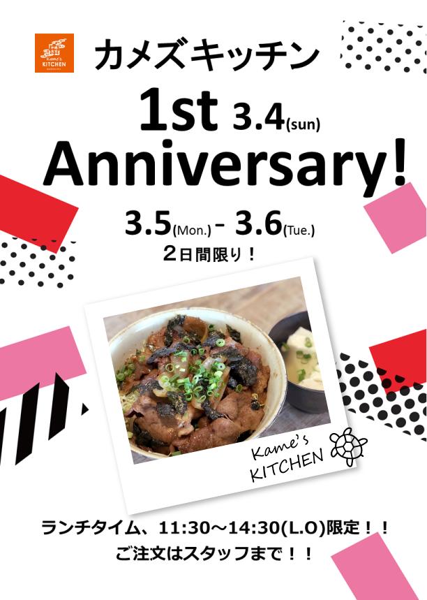 沖縄食堂Kame'skitchen 1周年記念生姜焼き丼セット
