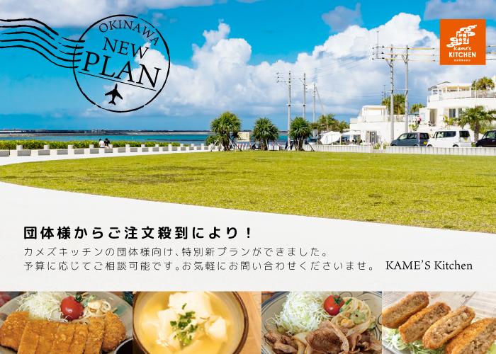 沖縄食堂Kame'skitchen 特選島んちゅプラン(3時間飲み放題付)