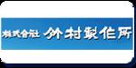 http://www.takemura-ss.com/