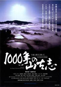 『1000年の山古志』公式サイトへ