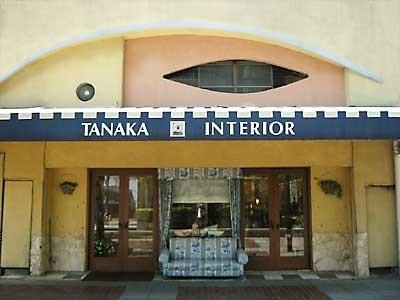 12.到着!これがタナカインテリアのお店です。お店の前には。。。次のページへどうぞ