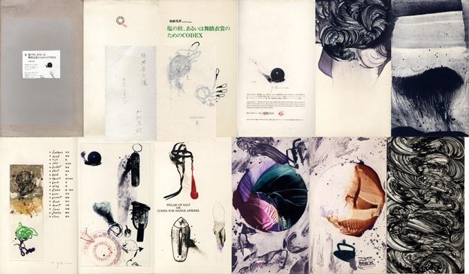 Mitsuo Kano/加納光於 「塩の柱、あるいは舞踏衣装のためのCODEX block notes III」 1978年/林グラフィックプレス オリジナル・カラー・インタリオ8図 2分冊 1図・巻末にサイン 限97 外袋