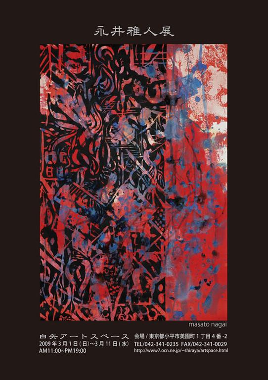 個展DM 2009年