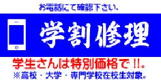 学割修理,スマートFiX,FiX山形