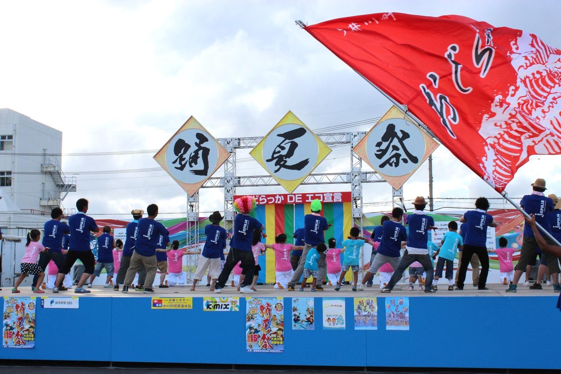踊夏祭 フリーステージ参加(ソーラン大井川)