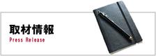 取材記事一覧はこちらをご覧下さい。
