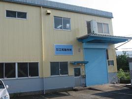 金型の制作は岐阜県不破郡垂井町の株式会社工和製作所本社へどうぞ。