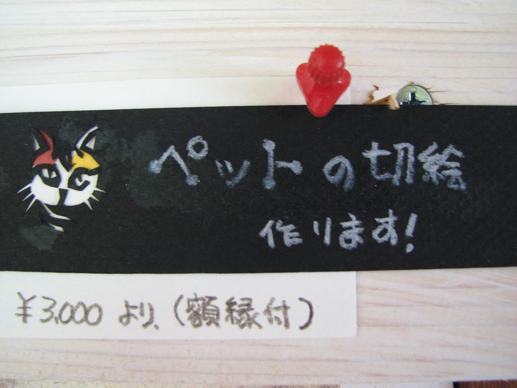 ペットの切り絵 作成します。(3,000円より)