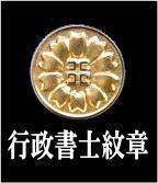 行政書士の紋章【浜松市西区馬郡町2069-2 行政書士ふじた国際法務事務所】
