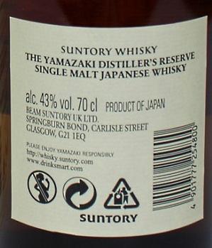 Yamazaki Distillers Reserve Label Back
