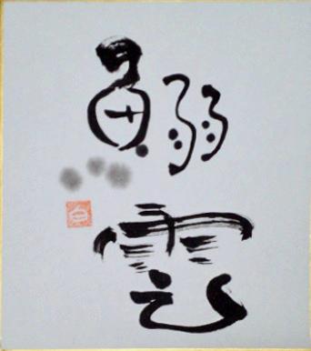 shirokoma_鰯雲