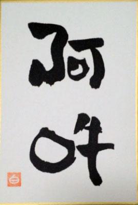 shirokoma_あ・うん