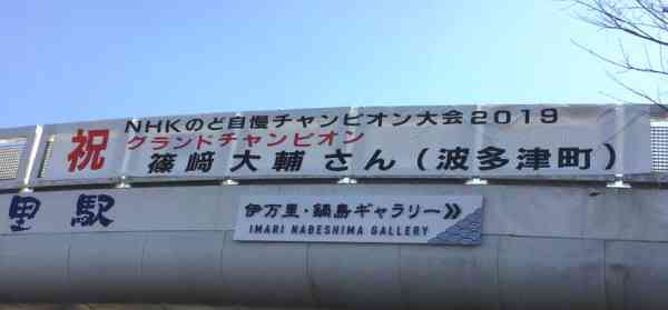 JR伊万里駅とMR伊万里駅を結ぶ連絡橋にかかる横断幕