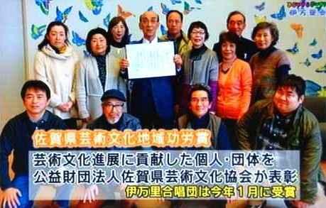 伊万里合唱団が「佐賀県芸術文化地域功労賞」を受賞