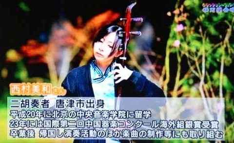 ニ胡奏者:西村美和さん