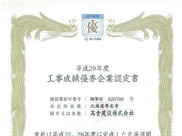 北海道開発局より工事成績優秀企業として認定頂きました