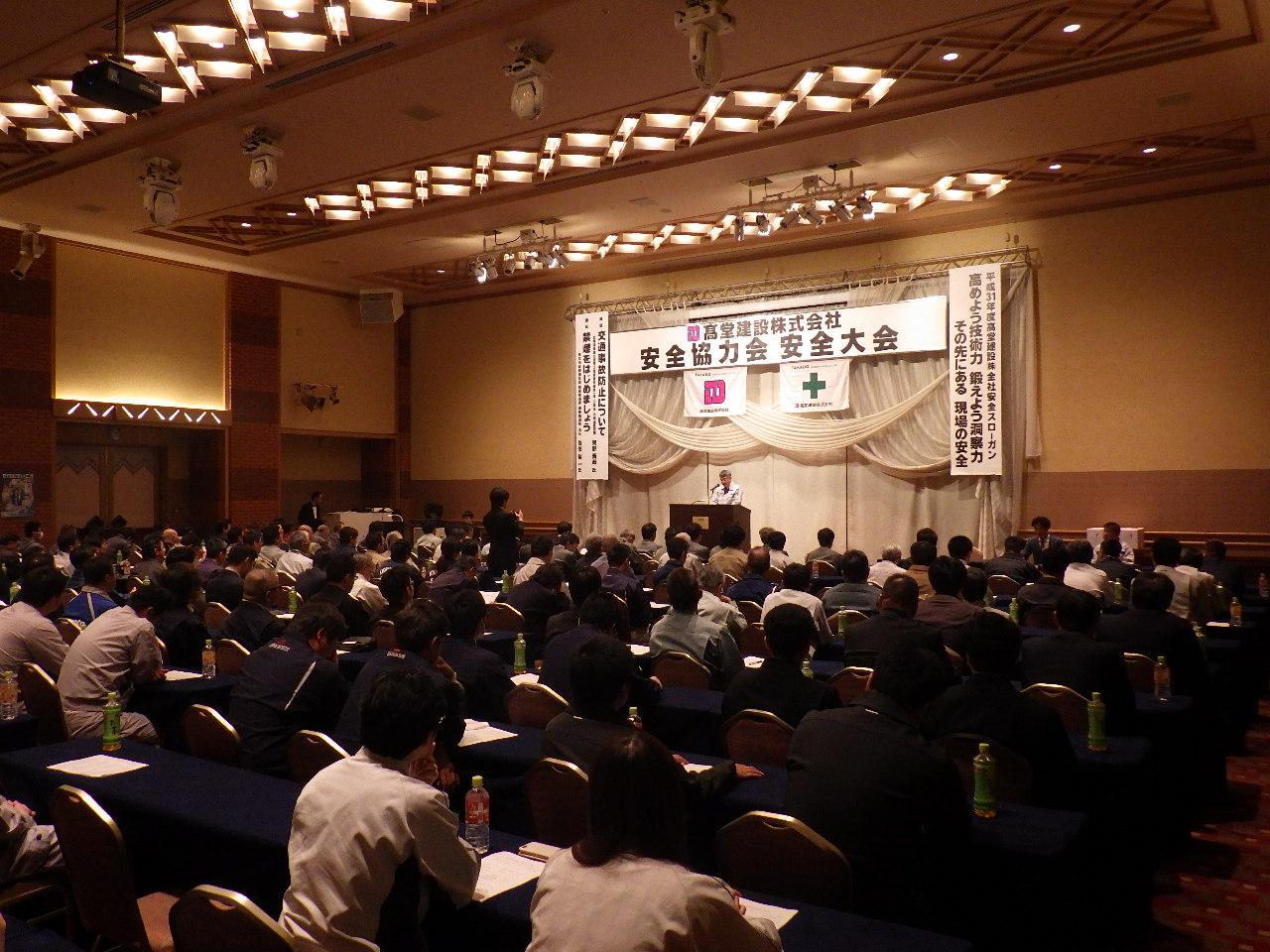 令和元年度 第1回安全大会を開催しました