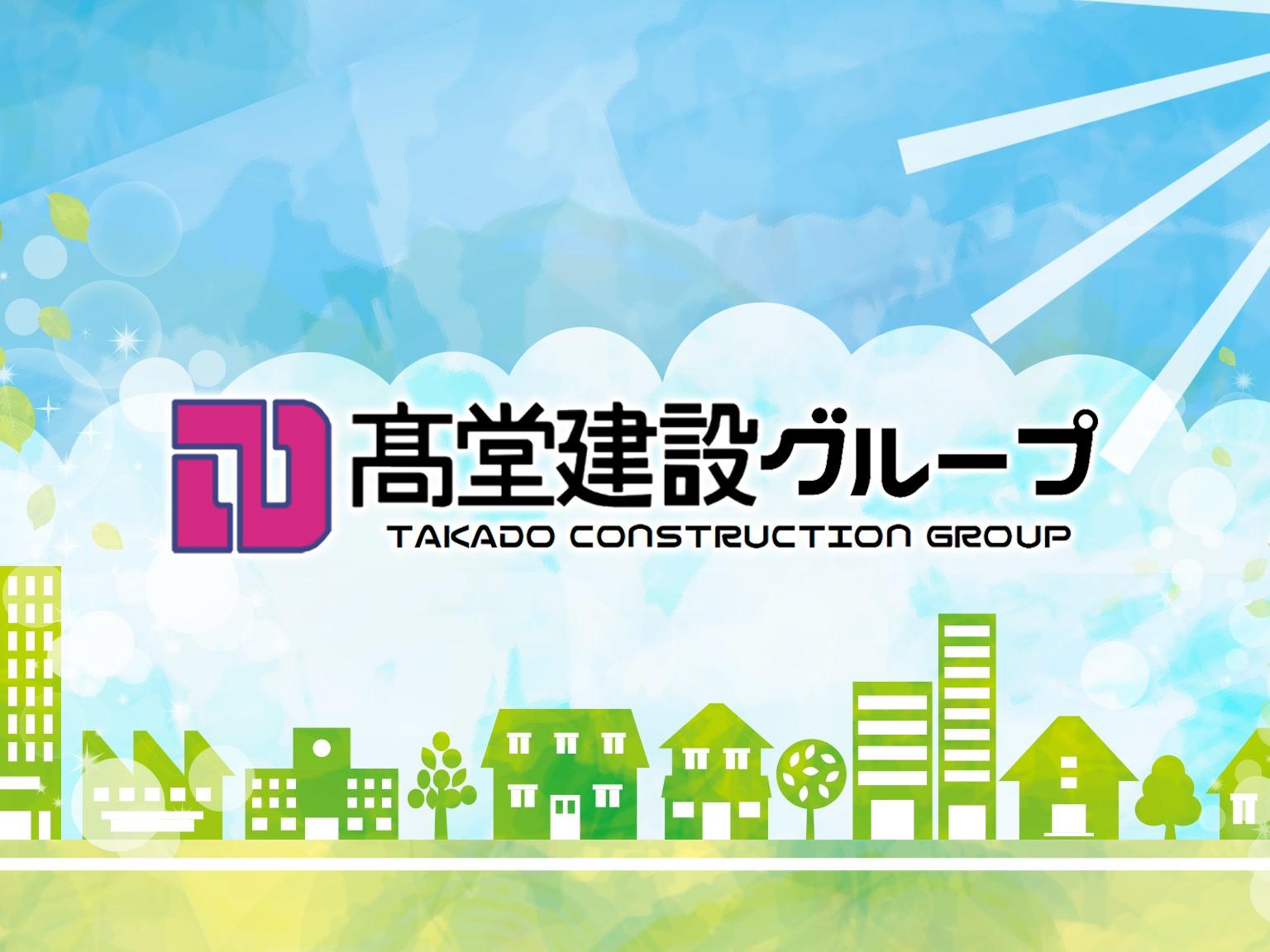 北東建設工業株式会社の建設部門との経営統合に関するお知らせ