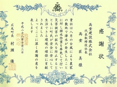広尾町より台風10号被害復旧活動に対して感謝状を頂きました