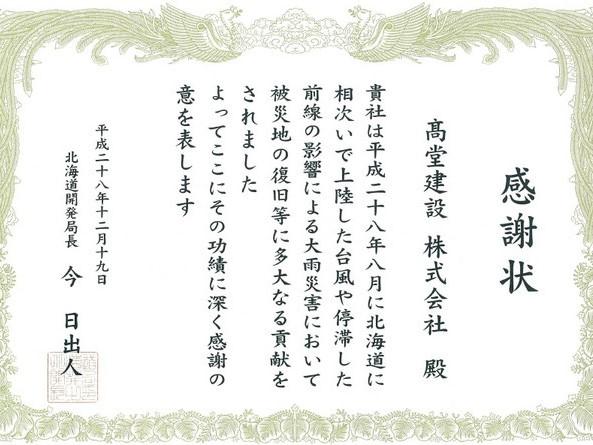 北海道開発局より感謝状を頂きました