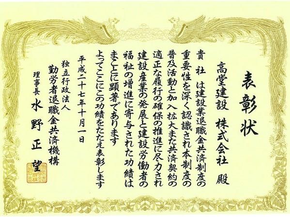 勤労者退職金共済機構理事長表彰において理事長賞を受賞しました