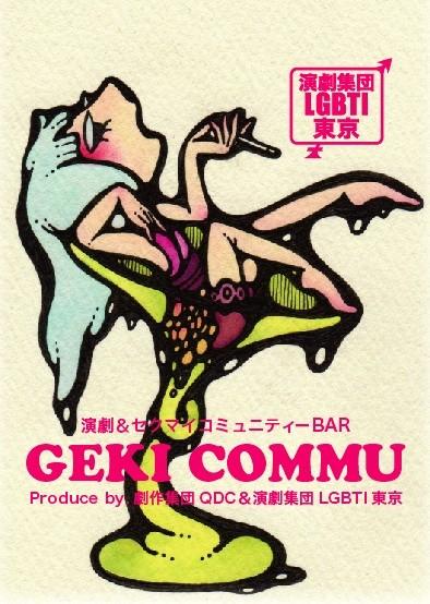 BAR GEKI COMMUフライヤー2014夏