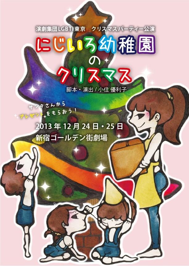 クリスマスパーティー公演「にじいろ幼稚園のクリスマス」2013チラシ