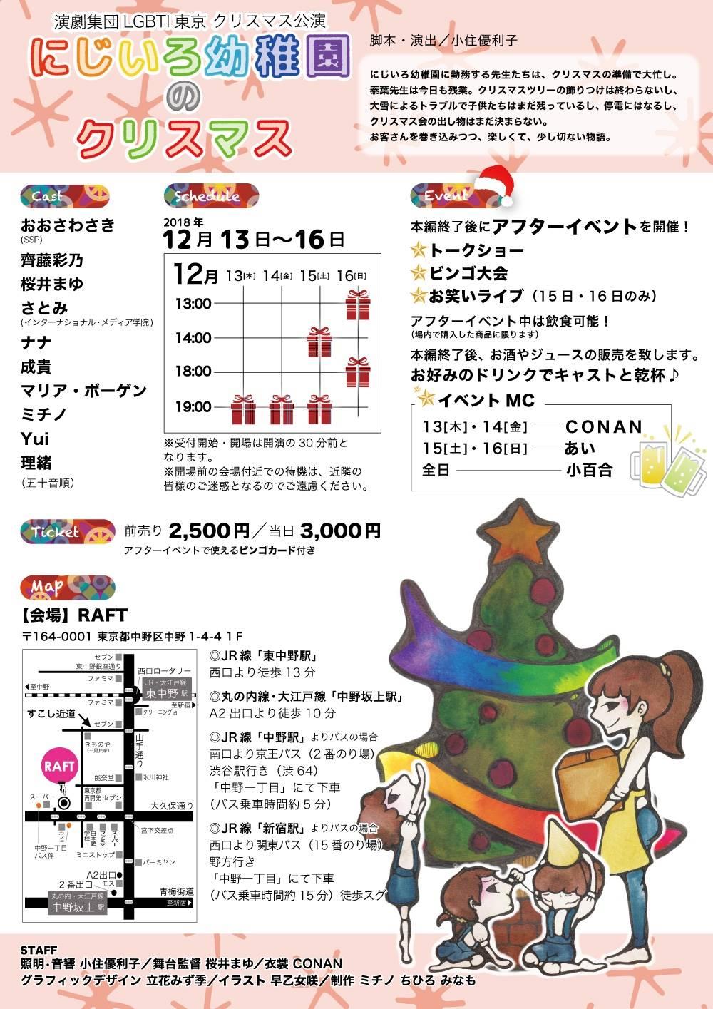 クリスマス公演2018 「にじいろ幼稚園のクリスマス」