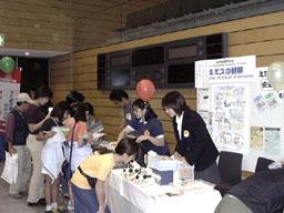 わんぱくエコロジー展(2001年・羽田空港)