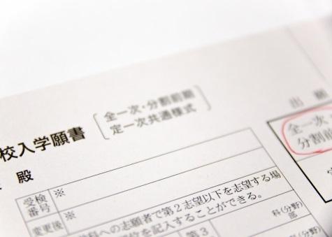 【大学受験】インターネット出願~便利な出願システム~
