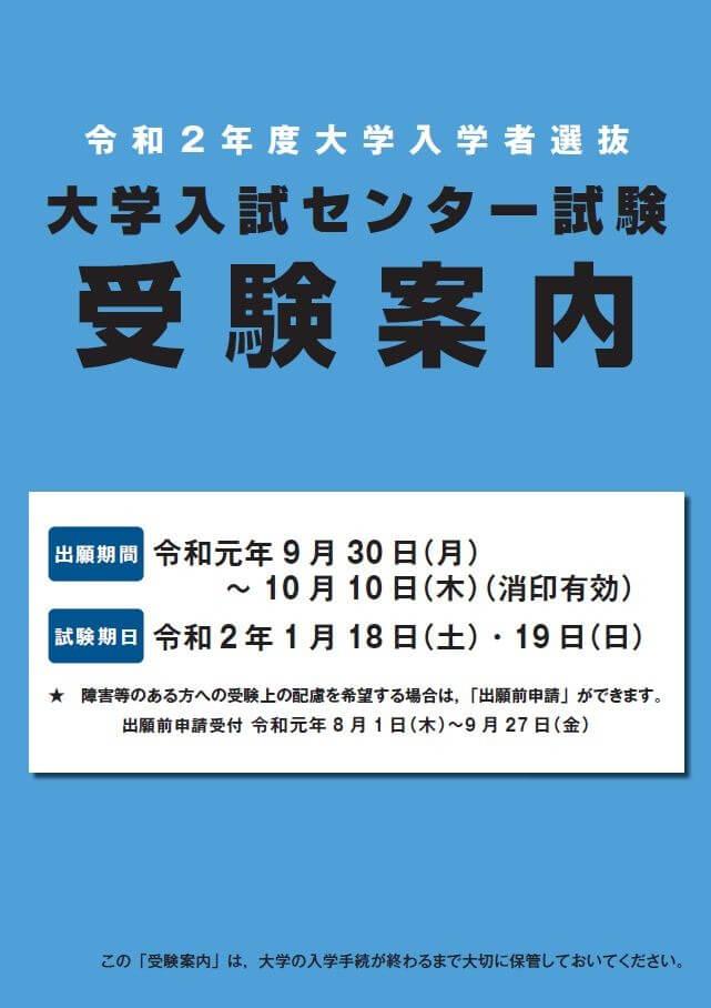 大学入試センター試験願書