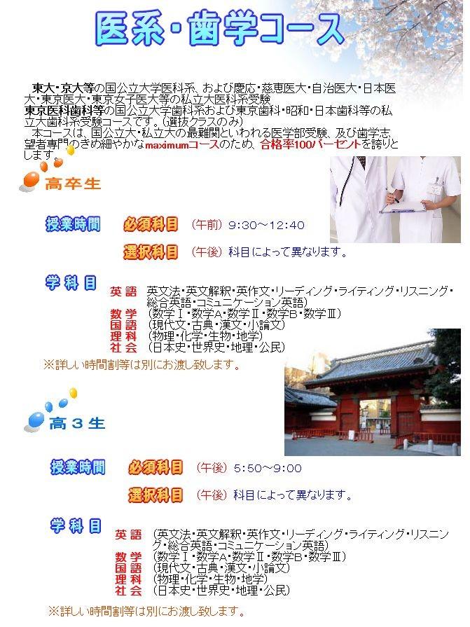 医学・歯学コース案内