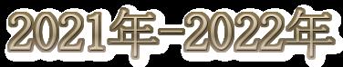 【令和3年-4年 2021-2022年】 大学入試日程カレンダー