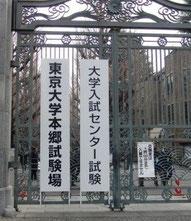大学入試センター試験会場入口