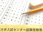 大学入試センター試験マークシート