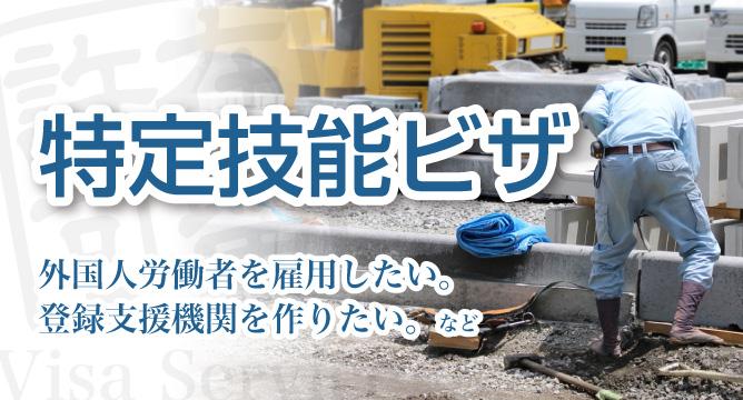 特定技能ビザ(1号・2号)の代理申請、許可取得の手続き【新潟】