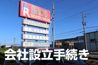 日本における外国人の会社設立手続き代行【新潟】