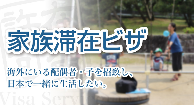 在留資格「家族滞在ビザ」の入管申請・取得代行【新潟】海外にいる配偶者・子を招致し、日本で一緒に生活したい。