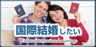 国際結婚したい|新潟
