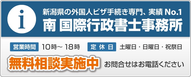 新潟の外国人ビザ手続き実績N0.1 南国際行政書士事務所【無料相談実施中】