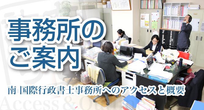 入管ビザ申請手続き専門・南 国際行政書士の場所と概要【新潟】