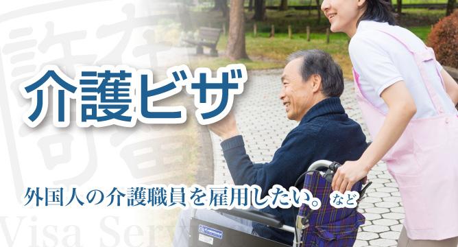 介護ビザ申請【新潟】外国人の介護職員(スタッフ)を雇用したい。など