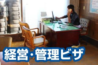 経営・管理ビザの入管申請、許可取得【新潟】